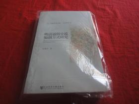 羊城学术文库·文史哲系列:明清通俗小说编创方式研究