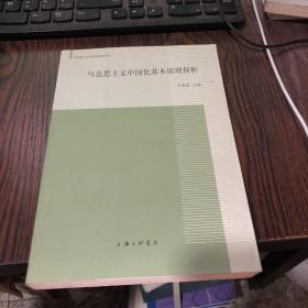 马克思主义中国化研究丛书:马克思主义中国化基本原理探析