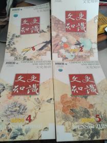 文史知识2006年.第1.2.3.4.5.6期6册合售