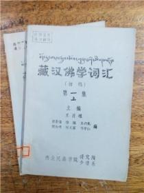 藏汉佛学词汇(初稿)第一集(上下)【油印本】