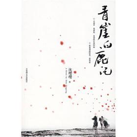 青崖白鹿记 沈璎璎 百花洲文艺出版社 9787807422327