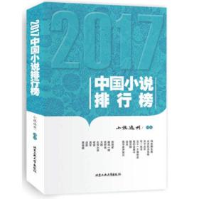 2017中国小说排行榜