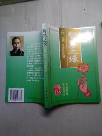 智慧之缘:证严法师静思语:作家参考丛书
