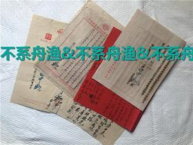 南京政府红人,康乐园老板吕中柱手迹资料一组,此人一家后被灭门,涉及宋美龄干女和白崇禧干女等多人的桃色纠纷。史料难得