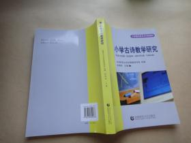 小学教师教育本科段教材:小学古诗教学研究