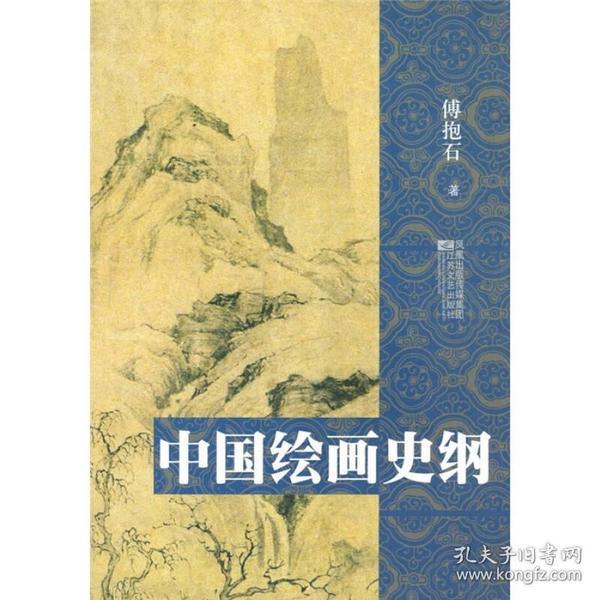 北斗丛书:中国绘画变迁史纲