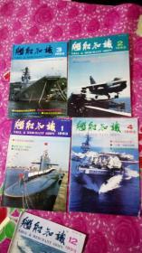 航船知识1993-1-7-9-12