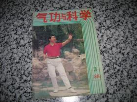 气功与科学1988-3