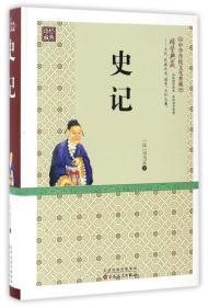 精装 中华传统文化典藏   三国演义