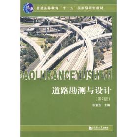 """普通高等教育""""十一五""""国家级规划教材:道路勘测与设计(第2版)"""