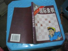 少儿学国际象棋  货号20-8