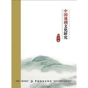中国戏剧文化研究
