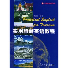 实用旅游英语教程——实用旅游英语系列
