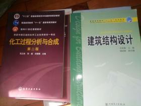 化工过程分析与合成(第2版)