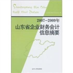 2007-2009年山东省企业财务会计信息摘要