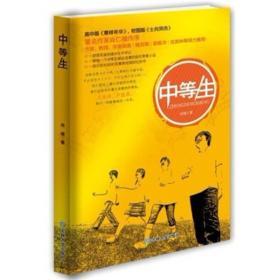 中等生 肖晴 吉林大学出版社 9787560181141