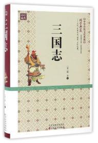 精装 中华传统文化典藏   三国志
