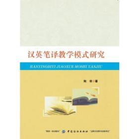 汉英笔译教学模式研究