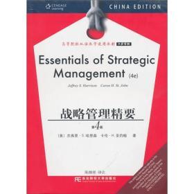 战略管理精要(第4版)