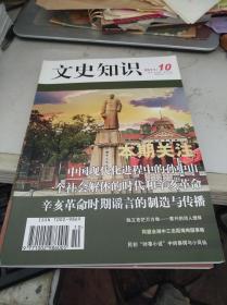 文史知识2011第10-期