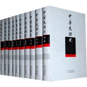 中华民国史(共10册)