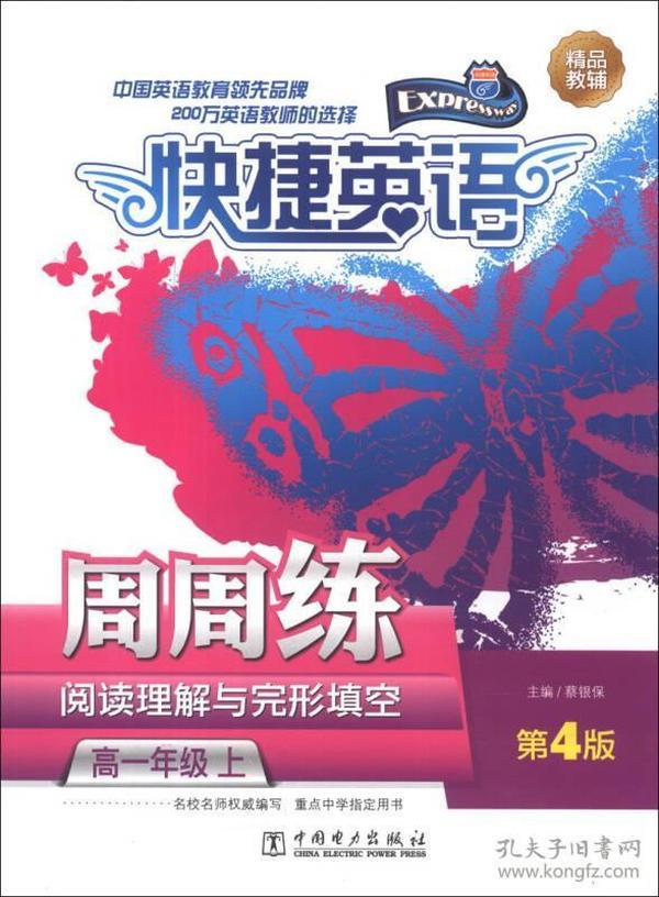 快捷英语·阅读理解与完形填空周周练:高1年级(上)(第4版)