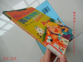 世界名著金库:阿丽思漫游奇境记--童话故事卷