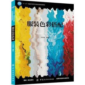 正版 服装色彩搭配 宁芳国 中国纺织 出版社9787518037605 正版!秒回复,当天可发!