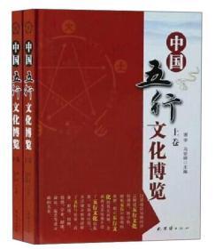 中国五行文化博览(套装上下册)
