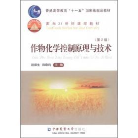 """普通高等教育""""十一五""""国家级规划教材·面向21世纪课程教材:作物化学控制原理与技术(第2版)"""