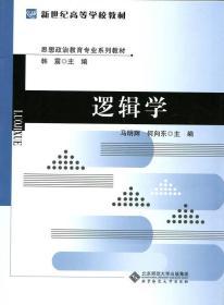 新世纪逻辑学 9787303178889 北京师范大学出版社