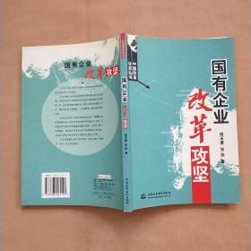 国有企业改革攻坚——中国改革攻坚丛书