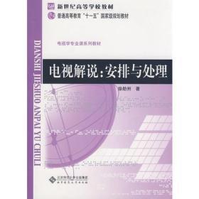 【二手包邮】电视解说:安排与处理 徐舫州 北京师范大学出版社