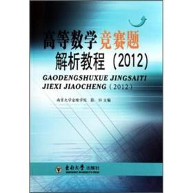 高等数学竞赛题解析教程2012
