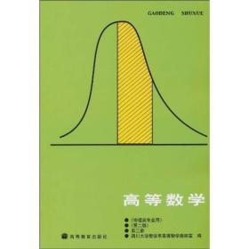 高等数学(第3册)