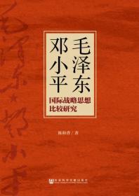 毛泽东邓小平国际战略思想比较研究