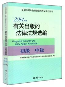 有关出版的法律法规选编初级 中级2014年版
