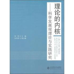 正版】理论的内核:科学发展观理论与实践研究
