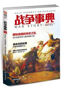 战争事典039: 安史之乱·印加帝国覆灭记·普鲁士海军军官佩剑史