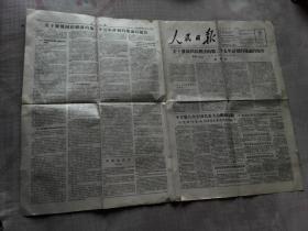 老报纸 人民日报  1956年9月19日。 1日报纸【4版】