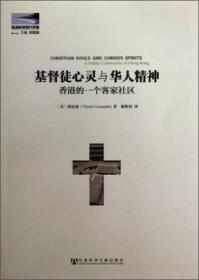 基督徒心灵与华人精神:香港的一个客家社区(海外客家研究译丛)