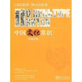 9787802002364-hs-中国文化常识:中俄对照