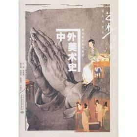 双语教学系列教材:中外美术史