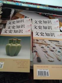 文史知识2012第1..4.5.-9-期4本合售