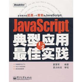 JavaScript典型应用与最佳实践