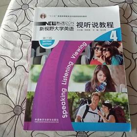 新视野大学英语视听说教程4