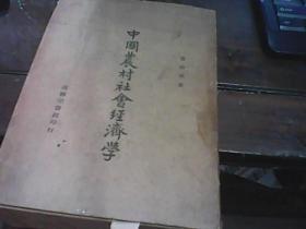中国农村社会经济学(民国35年 版