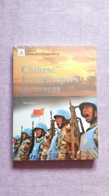 中国军队系列:中国军队与联合国维和行动(英)