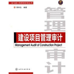建设项目管理审计