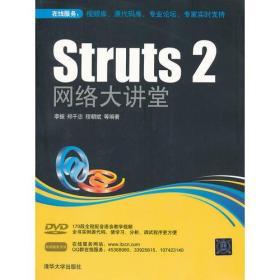 Struts 2网络大讲堂